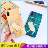 創意卡通人物 iPhone iX i7 i8 i6 i6s plus 手機殼 藍光殼 保護殼保護套 全包邊軟殼