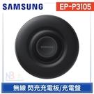 Samsung 原廠無線閃充充電板 EP-P3105