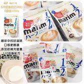 日本AGF marim 1/2 低脂肪奶精粉(袋裝)