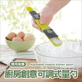 廚房創意可調式量勺 料理 烘焙 刻度 測量 蛋糕 餅乾 鹽巴 糖 咖啡 米菈生活館【K081】