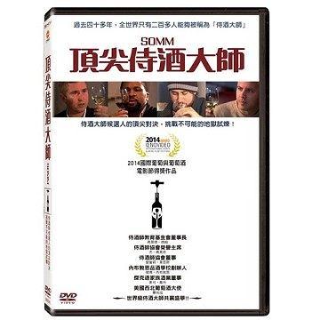 【停看聽音響唱片】【DVD】頂尖侍酒大師