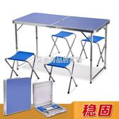 藍語桌子折疊擺攤戶外折疊桌子家用簡易小餐桌便攜式可折疊長方形「艾尚居家館YTL」
