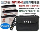 【久大電池】NP10-6 尼龍布電池包 適用各廠牌 6V7Ah 6V10Ah 6V12Ah 密閉式電池.隨身防撥水背包