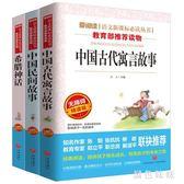 中國古代寓言故事 民間故事全集三冊8-10-12-15歲小學生版閱讀書籍 aj10013『黑色妹妹』