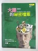 【書寶二手書T5/心理_E89】大腦的祕密檔案(增訂版)_洪蘭, RitaCarter