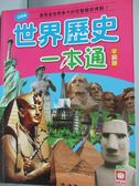 【書寶二手書T2/少年童書_QIP】世界歷史一本通_幼福編輯部
