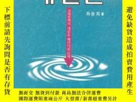 二手書博民逛書店進化論的財閥論(韓文原版)罕見514克Y4639 좌승희 著 比