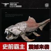 模型玩具 兒童仿真古獸史前動物恐龍世界海洋海底 胴殼魚 鄧氏魚龍模型 酷動3C