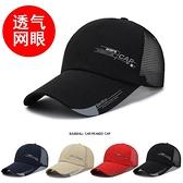 帽子 帽子男女夏天薄戶外防曬網眼透氣涼太陽帽釣魚鴨舌帽