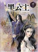 (二手書)黑公主(1): 風之預言