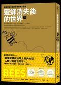 (二手書)蜜蜂消失後的世界(增訂新版):蜜蜂神祕失蹤的全球危機大調查