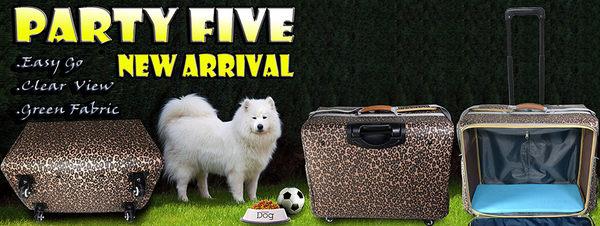PARTY-FIVE 平拉式拉桿寵物包/ 平拉式4輪拉桿寵物包/外出拉捍推車/外出旅行箱推車 豹紋款 免運