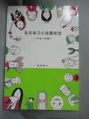 【書寶二手書T1/藝術_IAX】兔本幸子的插畫教室-快樂人物篇_兔本幸子