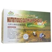 有機廚坊~天然燕麥植物奶25公克×32包/盒 ~買1送1~