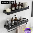 衛生間衛浴置物架壁掛免打孔浴室洗臉池洗手台廁所洗手洗澡間神器
