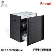 《林內牌》落地式 嵌門式烘碗機 RKD-5035S 50cm