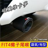 HONDA本田【FIT4蠍子尾喉】2021-2022年FIT4代 專用 四代FIT配件 卡夢尾飾管 排氣管裝飾