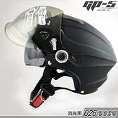 GP-5 泡泡鏡雪帽 GP5 026 消光黑 內藏墨鏡 雙鏡片 抗UV 半罩 安全帽 內襯可拆
