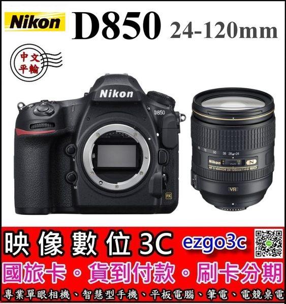 《映像數位》Nikon D850機身+AF-S NIKKOR 24-120MM F/4G ED VR 鏡組【平輸】【現貨】***