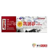 華陀扶元堂 天官高麗蔘沖泡茶包 (20包/盒)