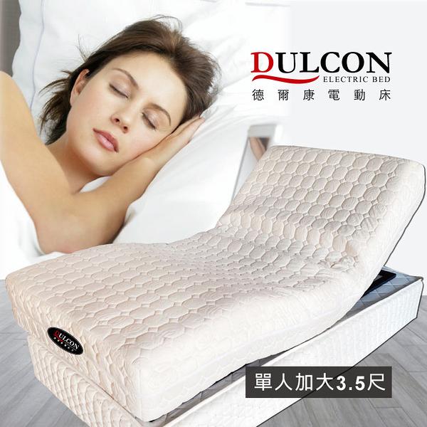 醫療電動床 / 懶人床 - 單人加大3.5尺 / 德國OKIN品牌馬達【德爾康電動床】Dulcon