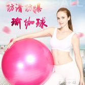 瑜伽球加厚防爆瑜珈球兒童孕婦球健身球套裝【米娜小鋪】