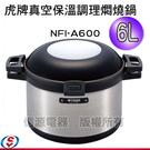 【信源電器】6.0L【TIGER虎牌真空保溫調理燜燒鍋】NFI-A600/NFIA600