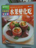 【書寶二手書T4/餐飲_YGL】水果變化吃_徐麗蓮