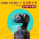 ◎相機專家◎ 免運 DJI OSMO Pocket 2 高清 鋼化貼 玻璃貼 玻璃膜 保護膜 靜電吸附 抗刮耐磨 一代 二代