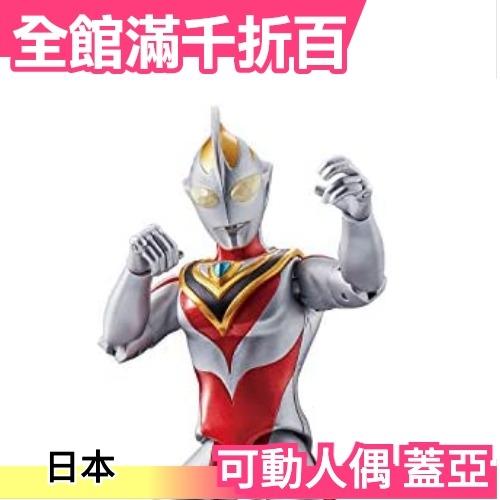 日本 【蓋亞】日版 BANDAI 鹹蛋超人 可動人偶 超人力霸王 公仔 英雄 玩具【小福部屋】