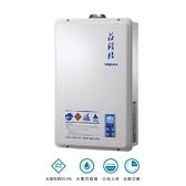 【系統家具】莊頭北topax 16L數位恆溫型熱水器 TH-7167AFE