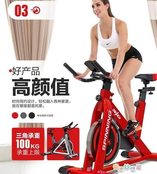 【免運快出】室內腳踏車動感單車靜音健身車家用腳踏車室內運動自
