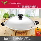 【Calf小牛】複合金不銹鋼炒鍋40cm / 7.5L