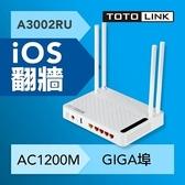 [富廉網] 【TOTOLINK】A3002RU AC1200 Giga超世代 WIFI分享器