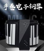 手卷鋼琴88鍵加厚專業版成人初學者入門便攜式折疊男女學生電子琴
