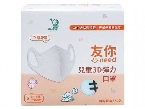 台灣康匠 友你 兒童立體3D彈力口罩(藍色)50入【小三美日】兒童口罩