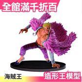 【小福部屋】日本 金證 正品 日本景品 海賊王 造型王 頂上決戰 BIG 造形王SPECIAL