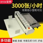 寶預(BYON)660電動手動封面封皮翻書痕高速全自動折痕機不銹鋼板台面YQS 小確幸生活館
