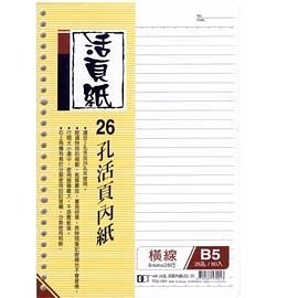 DATABANK 26孔 18K活頁紙(TI26-1801)
