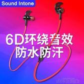運動耳機 vivo小米藍芽耳機無線入耳雙耳跑步運動oppo手機通用頸掛脖式耳塞  DF 科技旗艦店