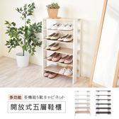 【Hopma】多功能開放式五層鞋櫃白橡配白