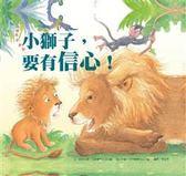 書立得-小獅子,要有信心!