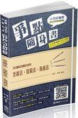 票據法.保險法.海商法-爭點隨身書-2019律師.司法官(保成)
