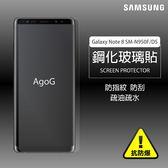 保護貼 玻璃貼 抗防爆 鋼化玻璃膜SAMSUNG Galaxy Note8 螢幕保護貼 SM-N950F/DS