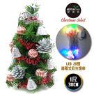 聖誕樹-摩達客 台灣製迷你1呎/1尺(30cm)裝飾綠色聖誕樹(銀鐘糖果球系)+LED20燈彩光插電式(樹免組裝)