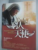 【書寶二手書T1/傳記_JOV】窮人天使:看見你所不知道的德蕾莎修女_趙英譯