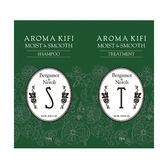 AROMA KIFI 植粹滑順洗護體驗組(洗髮10ml+潤髮10ml)《日本製》