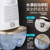除濕機家用小型臥室抽濕器辦公室迷你靜音地下室空氣凈化干燥機