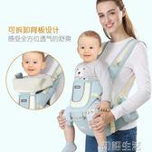 嬰兒背帶腰凳前抱式多功能四季寶寶兒童坐凳抱娃單凳通用抱娃神器 初語生活館