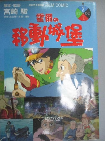 【書寶二手書T1/漫畫書_LPS】霍爾的移動城堡3_宮崎 駿